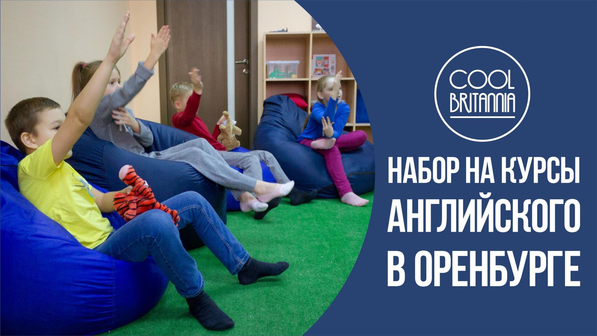 Английский для детей и взрослых в Оренбурге