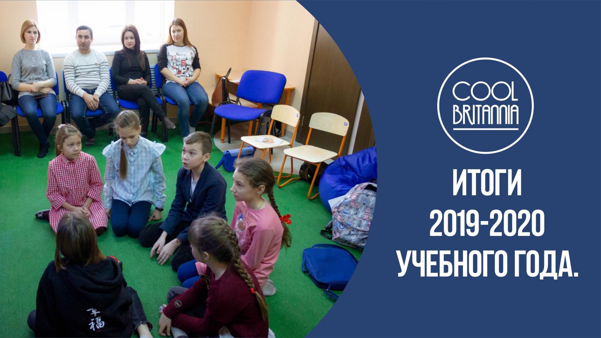 Итоги 2019-2020 учебного года. Май 2020 г.