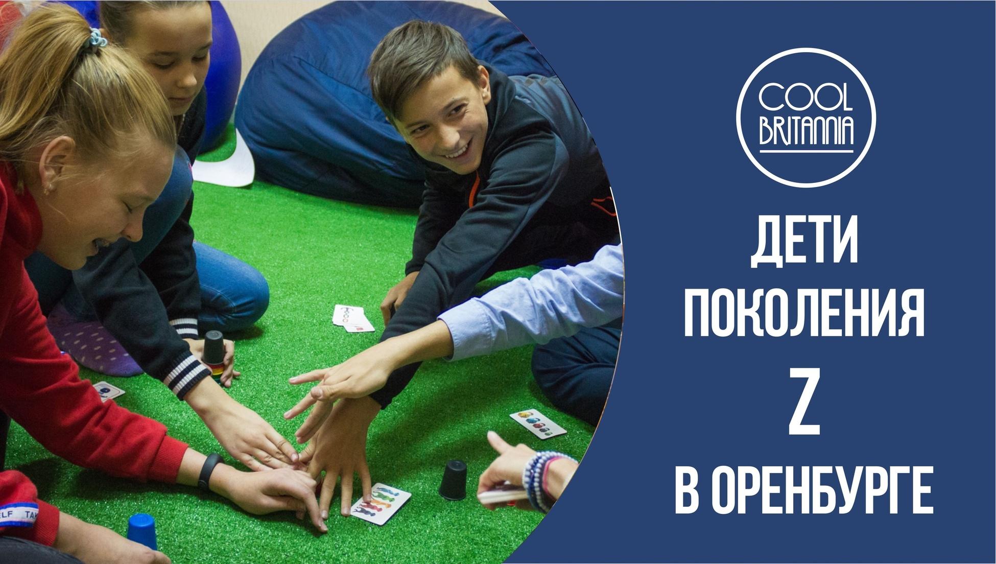 Дети поколения Z в Оренбурге.